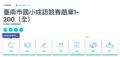 臺南市國小成語競賽題庫1-200(全)