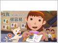 台灣展翅協會繪本電子書 pic
